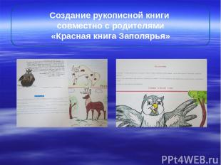 Создание рукописной книги совместно с родителями «Красная книга Заполярья»