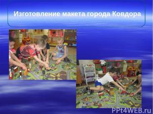 Изготовление макета города Ковдора