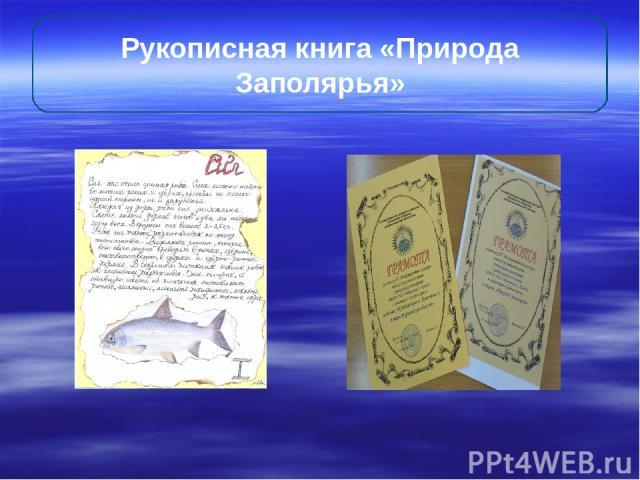 Рукописная книга «Природа Заполярья»