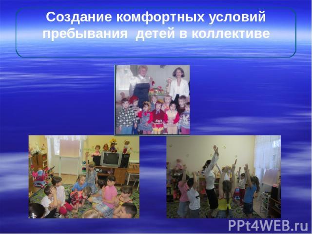 Создание комфортных условий пребывания детей в коллективе