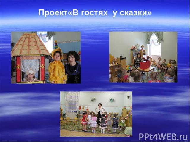 Проект«В гостях у сказки»