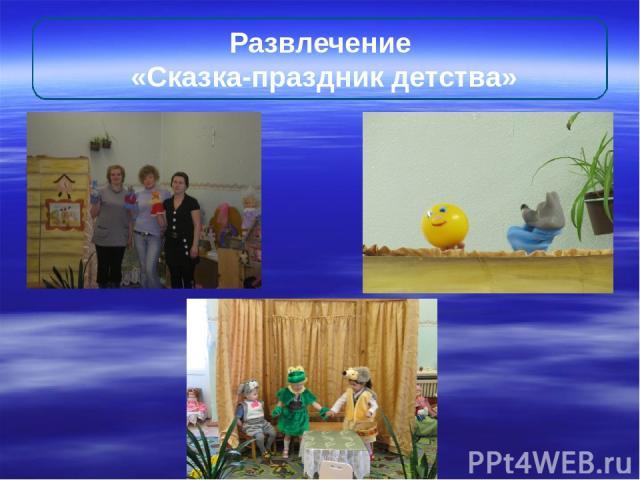 Развлечение «Сказка-праздник детства»