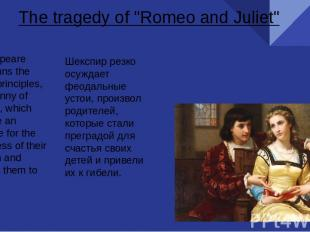 "The tragedy of ""Romeo and Juliet"" Shakespeare condemns the feudal principles, th"