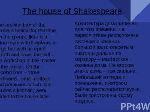 Тhe house of Shakespeare The architecture of the house is typical for the time.