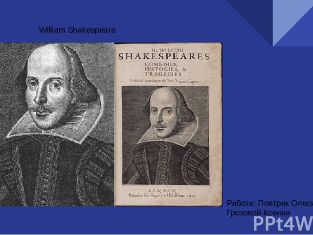 William Shakespeare Работа: Повтрак Олеси и Грозовой Ксении