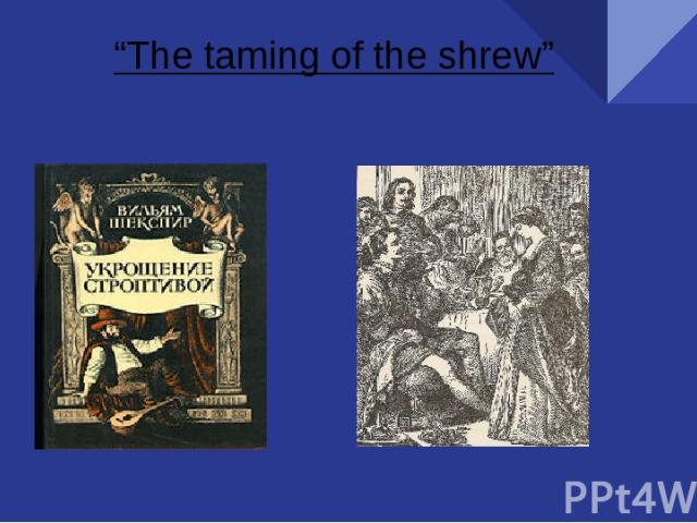 """Тhe taming of the shrew"""