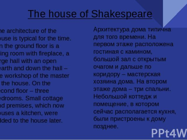 Тhe house of Shakespeare The architecture of the house is typical for the time. On the ground floor is a living room with fireplace, a large hall with an open hearth and down the hall – the workshop of the master of the house. On the second floor – …