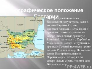 Географическое положение Болгарии Болгария расположена на Балканском полуострове