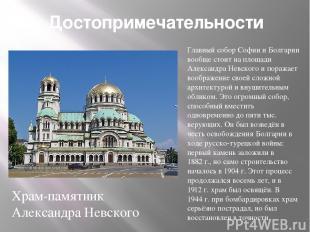 Достопримечательности Главный собор Софии и Болгарии вообще стоит на площади Але