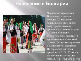 Население в Болгарии Численность населения Болгарии составляет порядка 7,2 милли