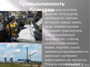 Промышленность Болгарии В Болгарии получили развитие металлургия, производство ц