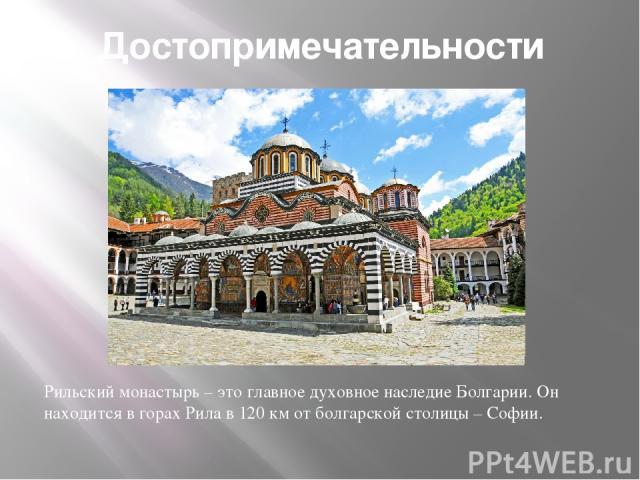 Достопримечательности Рильский монастырь – это главное духовное наследие Болгарии. Он находится в горах Рила в120 км от болгарской столицы – Софии.
