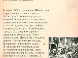 История создания 24 июня 1859 г. гражданин Швейцарии Анри Дюнан ехал на встречу