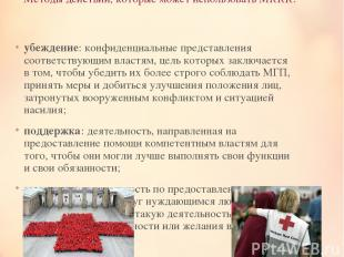 Методы действий, которые может использовать МККК: убеждение: конфиденциальные пр