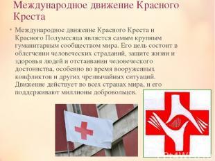 Международное движение Красного Креста Международное движение Красного Креста и