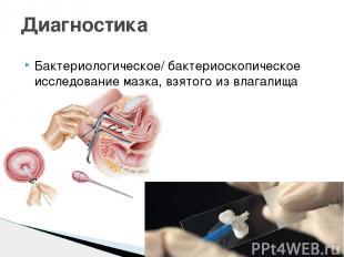 Бактериологическое/ бактериоскопическое исследование мазка, взятого из влагалища