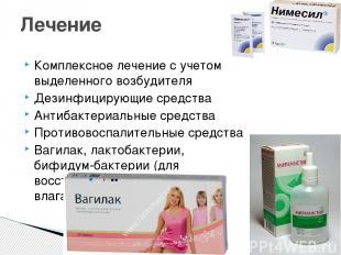 Комплексное лечение с учетом выделенного возбудителя Дезинфицирующие средства Ан
