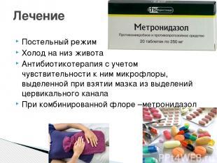 Постельный режим Холод на низ живота Антибиотикотерапия с учетом чувствительност