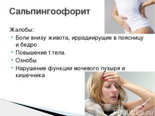 Жалобы: Боли внизу живота, иррадиирущие в поясницу и бедро Повышение t тела Озно