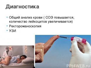 Общий анализ крови ( СОЭ повышается, количество лейкоцитов увеличивается) Ректор