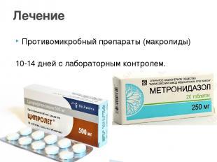 Противомикробный препараты (макролиды) 10-14 дней с лабораторным контролем. Лече