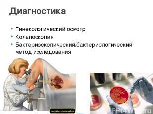 Гинекологический осмотр Кольпоскопия Бактериоскопический/бактериологический мето