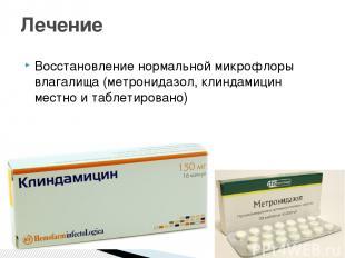 Восстановление нормальной микрофлоры влагалища (метронидазол, клиндамицин местно
