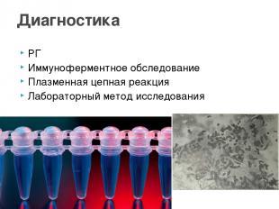 РГ Иммуноферментное обследование Плазменная цепная реакция Лабораторный метод ис