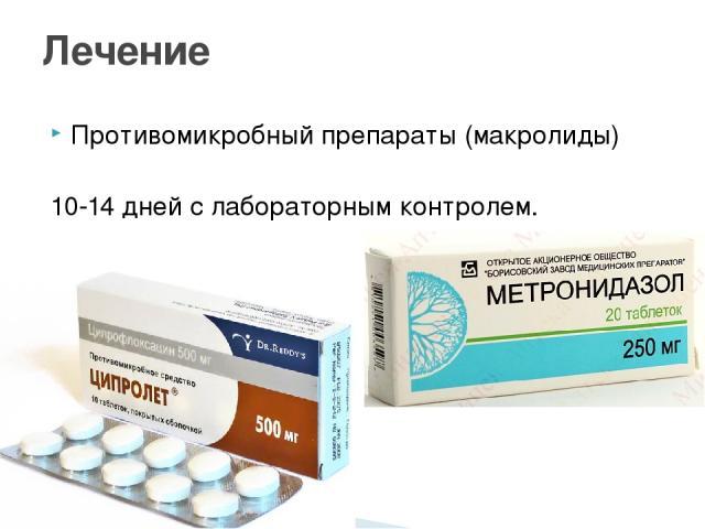 Противомикробный препараты (макролиды) 10-14 дней с лабораторным контролем. Лечение