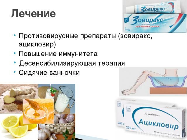 Противовирусные препараты (зовиракс, ацикловир) Повышение иммунитета Десенсибилизирующая терапия Сидячие ванночки Лечение