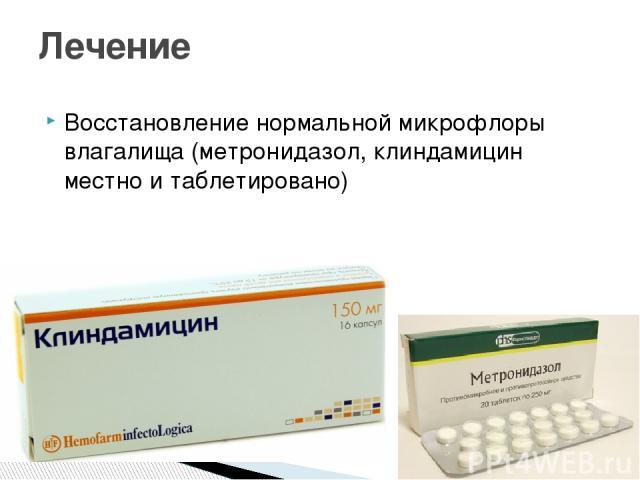 Восстановление нормальной микрофлоры влагалища (метронидазол, клиндамицин местно и таблетировано) Лечение