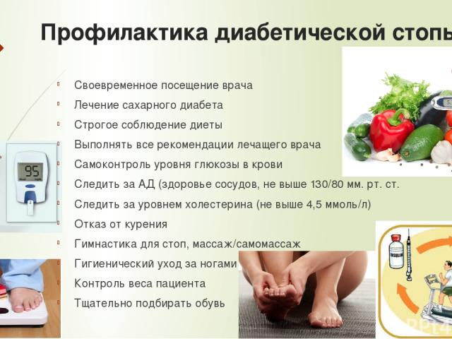 Сахарный диабет рекомендации больному к выписке