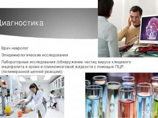 Диагностика Врач невролог Эпидемиологические исследования Лабораторные исследова