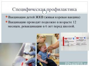 Специфическая профилактика Вакцинация детей ЖКВ (живая коревая вакцина) Вакцинац