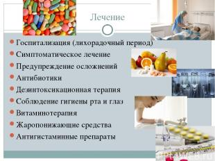 Лечение Госпитализация (лихорадочный период) Симптоматическое лечение Предупрежд
