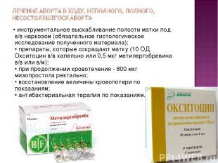 • инструментальное выскабливание полости матки под в/в наркозом (обязательное ги