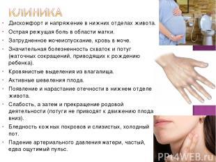 Дискомфорт и напряжение в нижних отделах живота. Острая режущая боль в области м