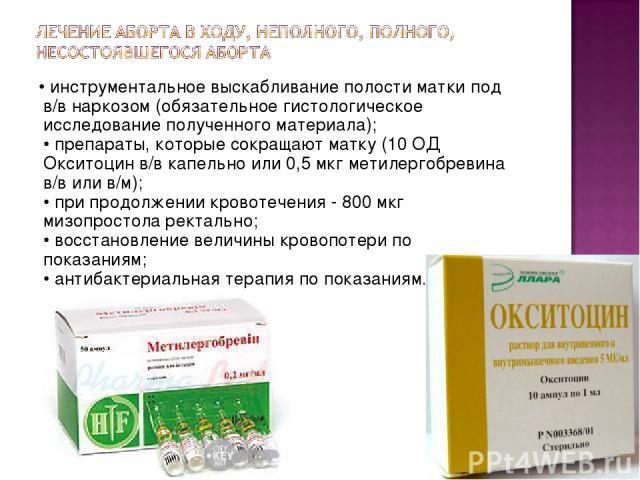 • инструментальное выскабливание полости матки под в/в наркозом (обязательное гистологическое исследование полученного материала); • препараты, которые сокращают матку (10 ОД Окситоцин в/в капельно или 0,5 мкг метилергобревина в/в или в/м); • при пр…