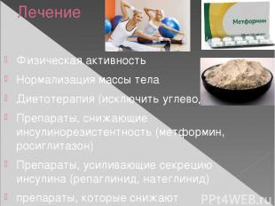 Лечение Физическая активность Нормализация массы тела Диетотерапия (исключить уг