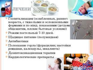 ЛЕЧЕНИЕ Госпитализация (ослабленных, раннего возраста, с тяжелыми и осложненными