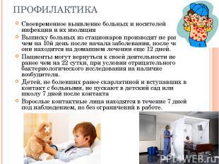 ПРОФИЛАКТИКА Своевременное выявление больных и носителей инфекции и их изоляция