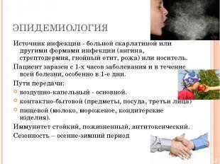 ЭПИДЕМИОЛОГИЯ Источник инфекции - больной скарлатиной или другими формами инфекц