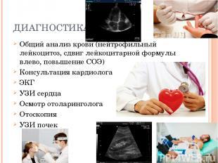 ДИАГНОСТИКА Общий анализ крови (нейтрофильный лейкоцитоз, сдвиг лейкоцитарной фо
