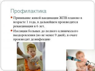 Профилактика Прививание живой вакцинации ЖПВ планово в возрасте 1 года, в дальне