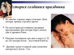 История создания праздника Во многих странах мира отмечают День матери, правда,