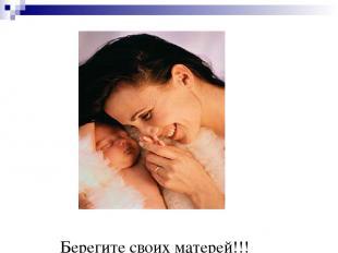 Берегите своих матерей!!!