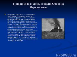 """5 июля 1943г. День первый. Оборона Черкасского. Операция """"Цитадель""""— генеральн"""