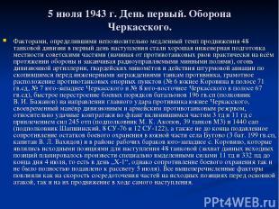 5 июля 1943г. День первый. Оборона Черкасского. Факторами, определившими непозв