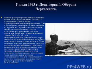 5 июля 1943г. День первый. Оборона Черкасского. Важным фактором успеха немецких