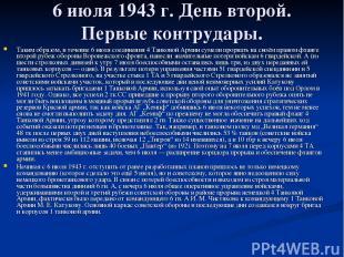 6 июля 1943г. День второй. Первые контрудары. Таким образом, в течение 6 июля с